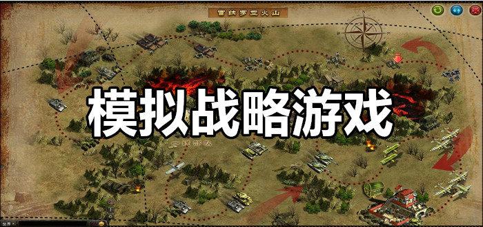 模拟战略游戏