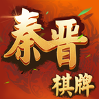 秦晋棋牌免费版