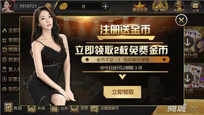 大富翁棋牌app图3