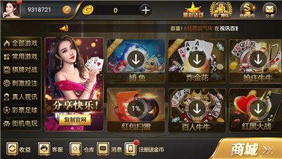 大富翁棋牌app图2
