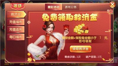 财神棋牌app图2