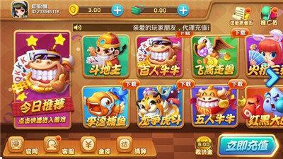 财神棋牌app图3