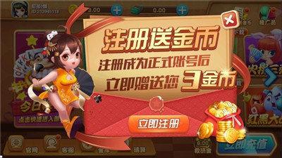 财神棋牌app图4