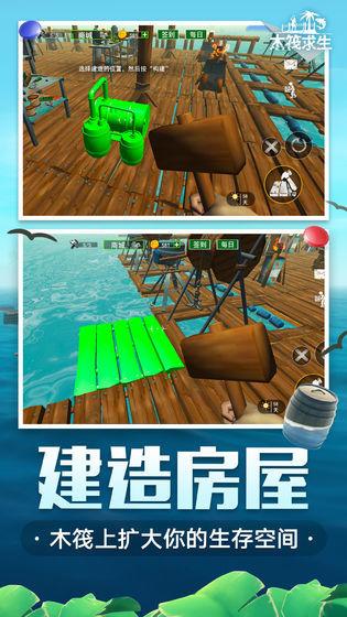 木筏求生图2