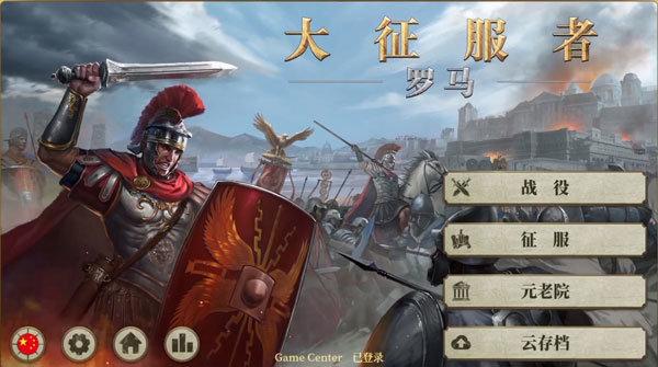 大征服者罗马内购破解版图3