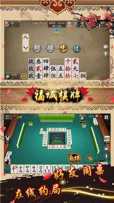福城棋牌下载图2