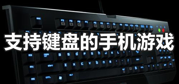 支持键盘的手机游戏