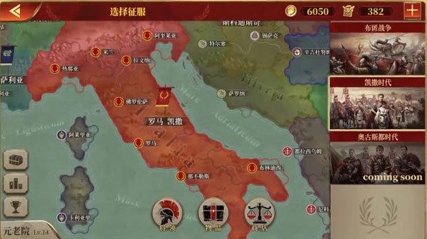 大征服者罗马内购破解版图2
