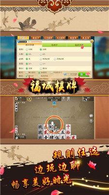 福城棋牌下载图3