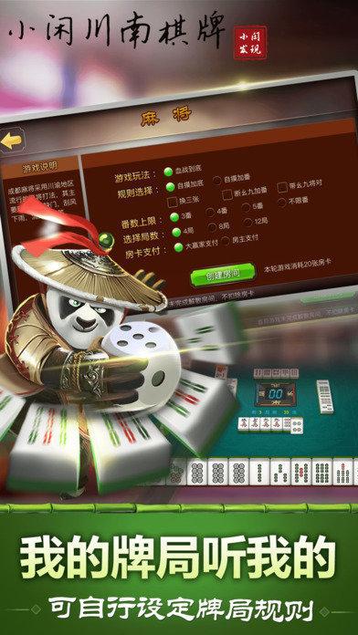 小闲川南棋牌免费版图1