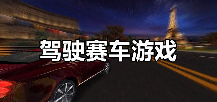 驾驶赛车游戏