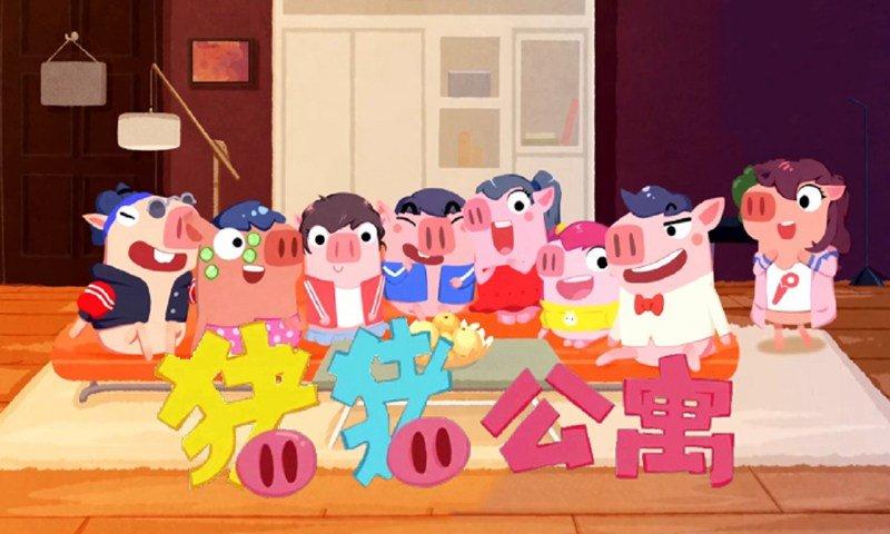 猪猪公寓Unity版图3