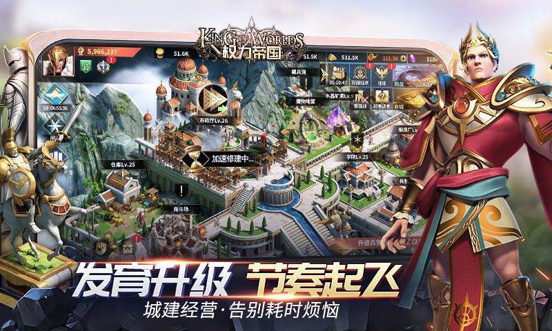 权力帝国图2