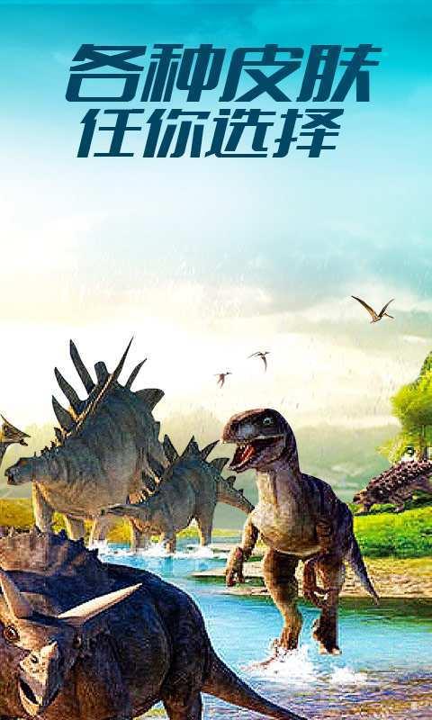 恐龙世界模拟器图3