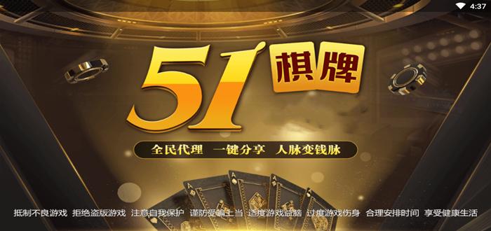51棋牌合集