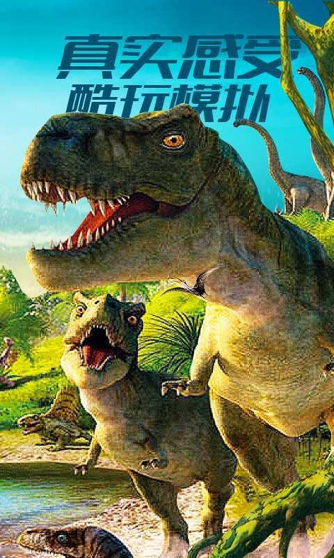恐龙世界模拟器图1