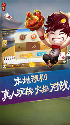 乐享棋牌最新版图3