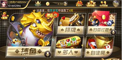 宝都棋牌官网版app图3