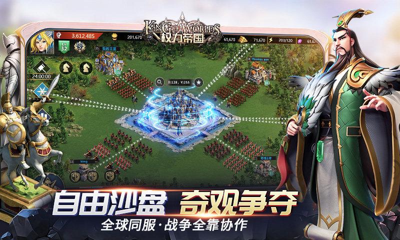权力帝国图1