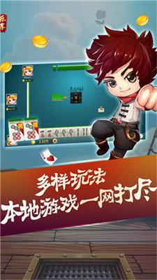 乐享棋牌最新版图2