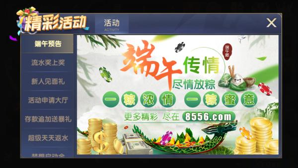 宝马棋牌游戏app图2