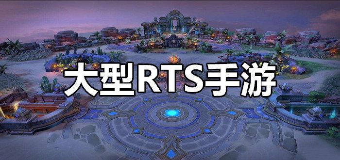 大型RTS手游
