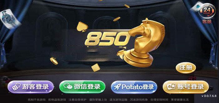 game850棋牌游戲合集