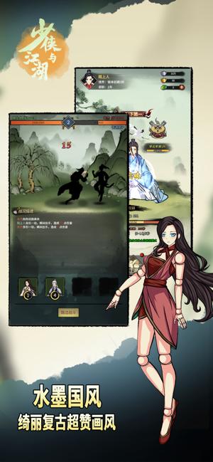少侠与江湖图4