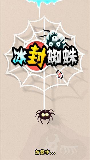 冰封蜘蛛图3