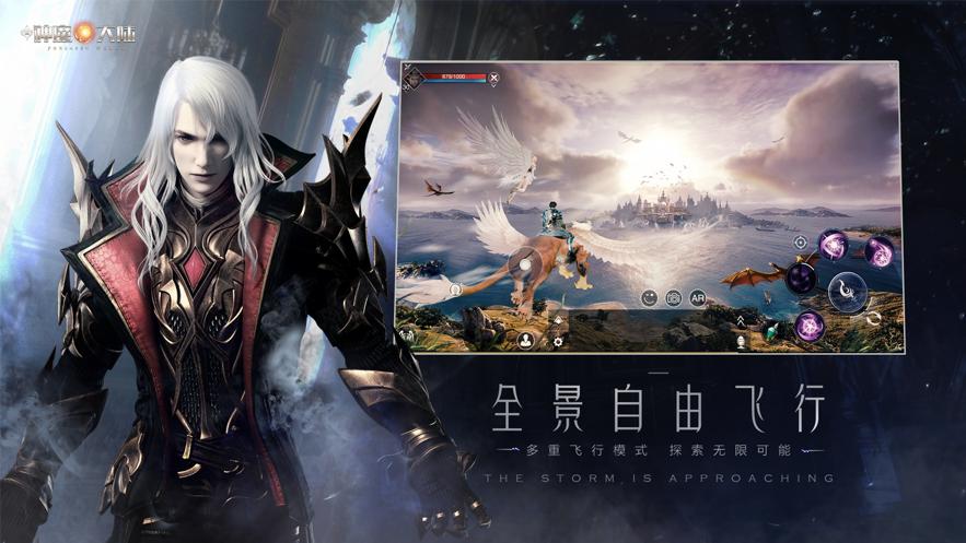 新神魔大陆图3