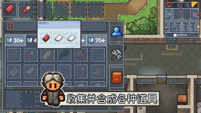 逃脱者2中文版图2