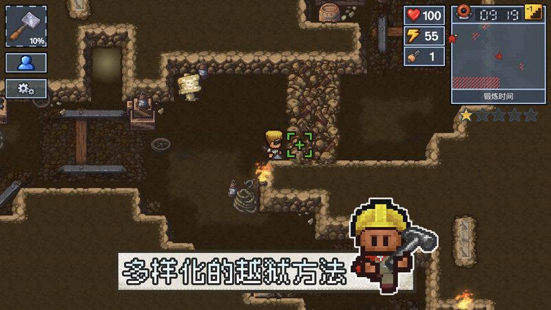逃脱者2中文版图1