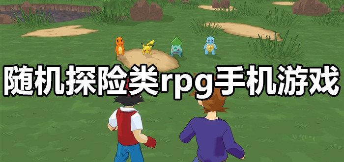 随机探险类rpg手机游戏