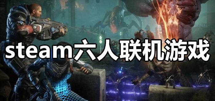 steam六人联机游戏