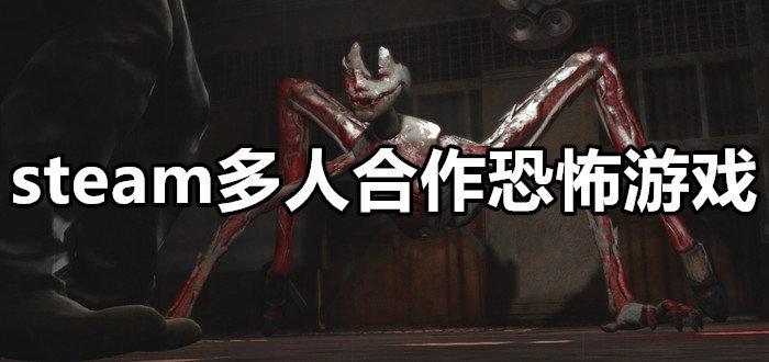 steam多人合作恐怖游戏