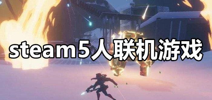 steam5人聯機游戲