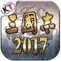三国志2017途游版