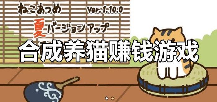 合成养猫赚钱游戏