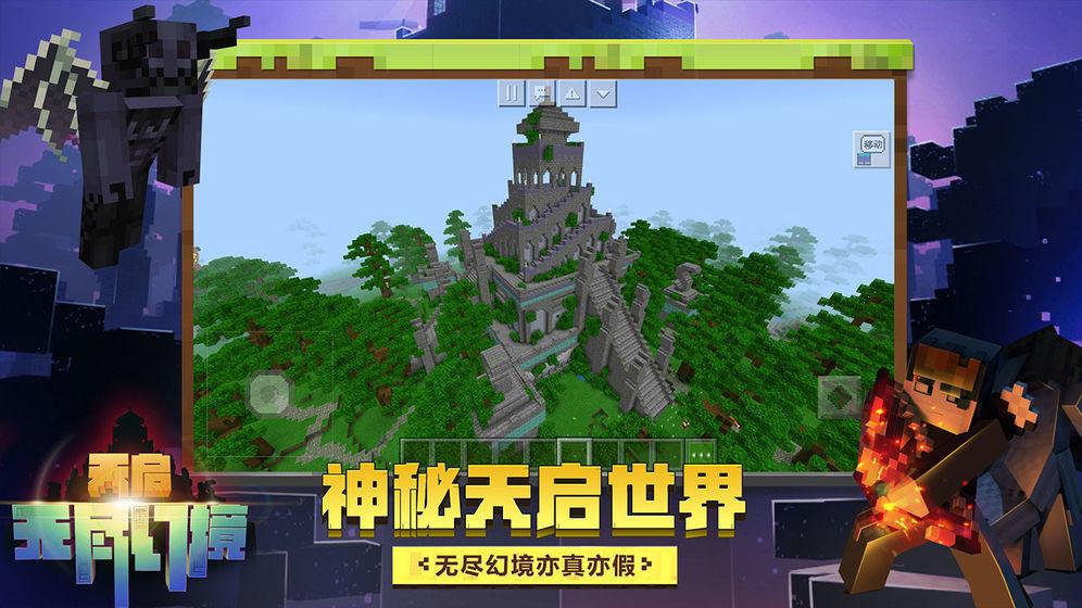 我的世界中国版1.18图3