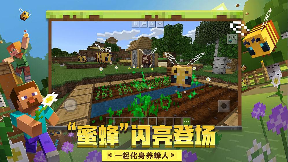 我的世界中国版1.18图1