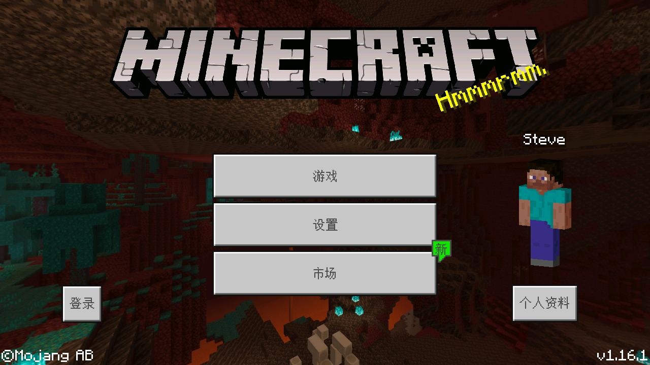 我的世界1.16正式版图2