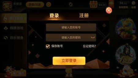 开元909棋牌图2