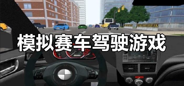 模拟赛车驾驶游戏