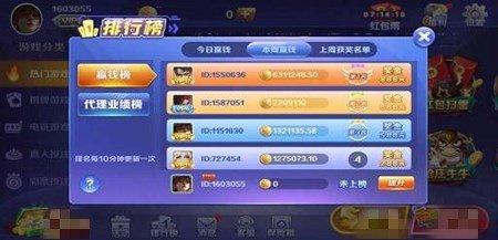 588棋牌app图4