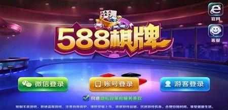 588棋牌app图1