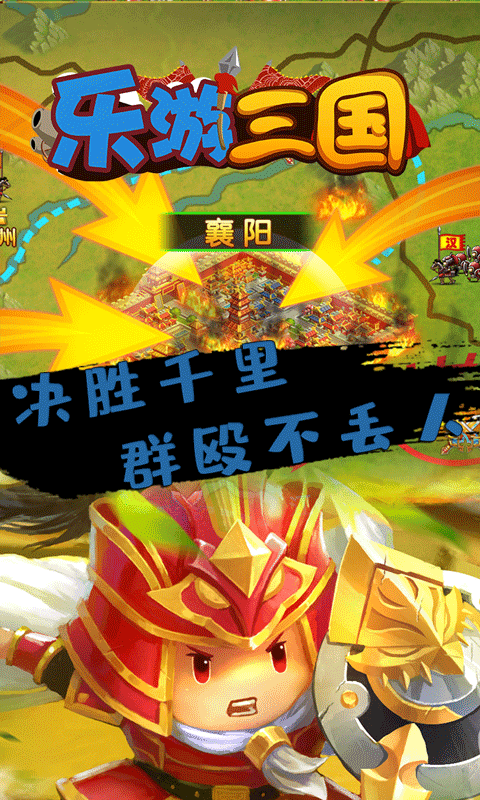 乐游三国百抽版图3