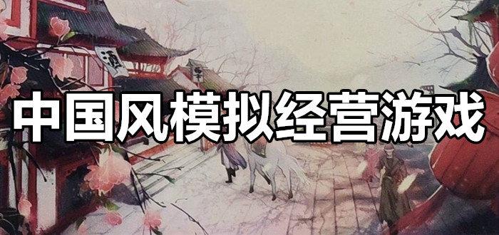 中国风模拟经营游戏