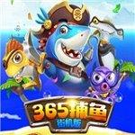 365捕鱼