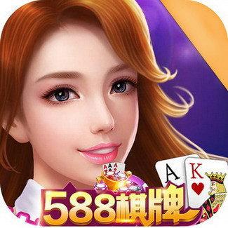 588棋牌app