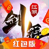 剑舞江湖红包版